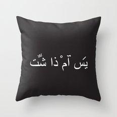 Yes i'm the shit Throw Pillow