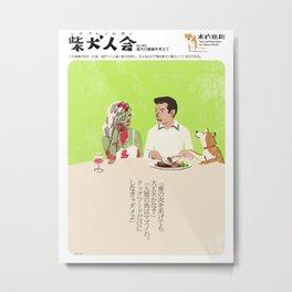 Shibakenjinkai No.002 Steak or dog food / Is this steak good for my dog? Metal Print
