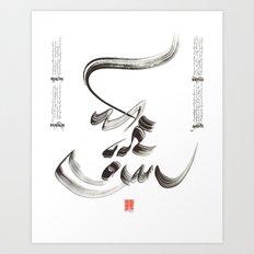 Tsawey Lama - Root Guru (teacher) Art Print