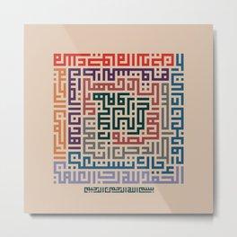 Al-Fatihah Kufi Metal Print