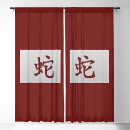 Chinese zodiac sign Snake red Blackout Curtain