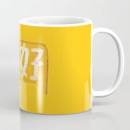你好 (hello) Coffee Mug