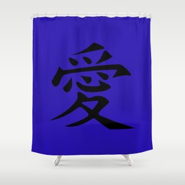 The word LOVE in Japanese Kanji Script - LOVE in an Asian / Oriental style writing - Black on Blue Shower Curtain