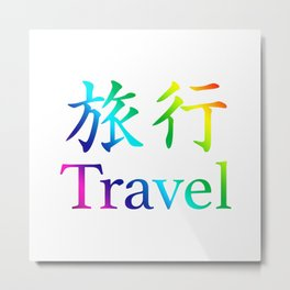 """Chinese characters of """"Travel"""" Metal Print"""