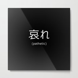 哀れ ― pathetic Metal Print