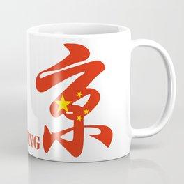 Chinese characters of Beijing Coffee Mug