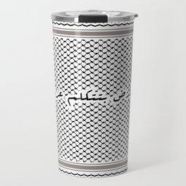 Land Speaks Arabic 3 Travel Mug