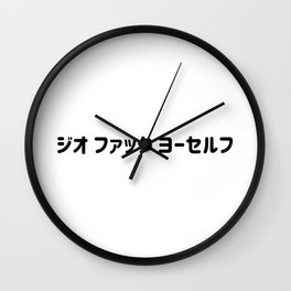 "Go fuck yourself ""ジオ ファック ヨーセルフ"" in Japanese Katakana black - 日本語 - カタカナ の  ""ジオファックヨーセルフ"" - くろ Wall Clock"