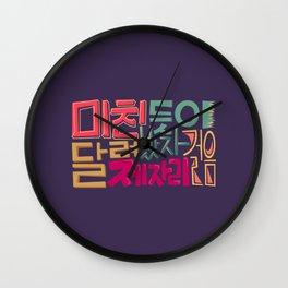 Run like Crazy Wall Clock