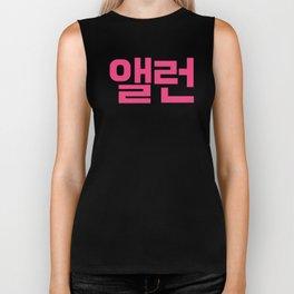 "KOREAN HANGUL ""ALAN"" GRAPHIC DESIGN Biker Tank"