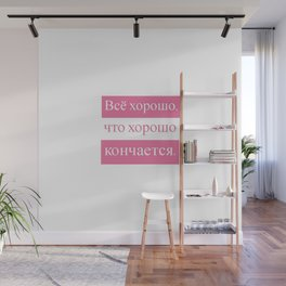 """все хорошо, что хорошо кончается"" (""All's well that ends well"" saying in Russian) Wall Mural"