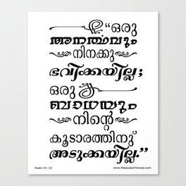 Psalm 91:10 (Calligraphy) Canvas Print