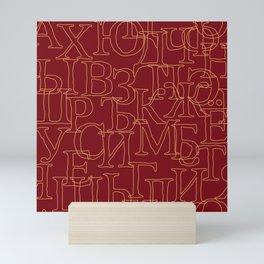Antique Looking Cyrillic Alphabet Mini Art Print