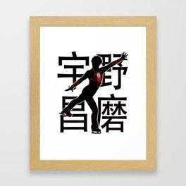 Shoma Uno - Loco Framed Art Print