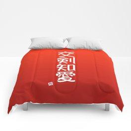 """交剣知愛 (Ko Ken Chi Ai) """"Learning love/friendship through the crossing of swords."""" Comforters"""