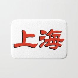 Shanghai in Chinese Bath Mat