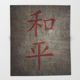 Red Peace Chinese character on grey stone and metal background Throw Blanket