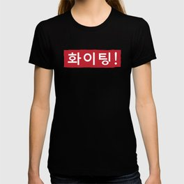 Hwaiting (Fighting) Hangul T-shirt