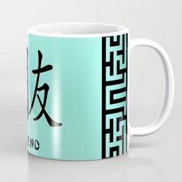 "Symbol ""Friend"" in Green Chinese Calligraphy Coffee Mug"