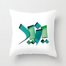 yazid Throw Pillow