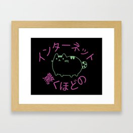 Internet Cat Japanese  Framed Art Print