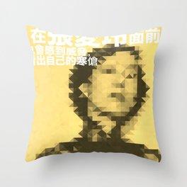 Eileen Chang Digital Throw Pillow