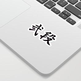 Nidan (2nd Degree Black Belt in Japanese Martial Arts) Sticker