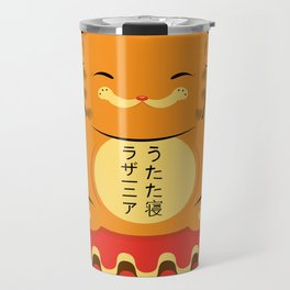 Lucky Garfield Travel Mug