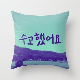 You've worked hard Throw Pillow