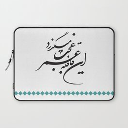 Persian Poem - Life flies by Laptop Sleeve