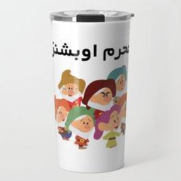 Mahram Travel Mug