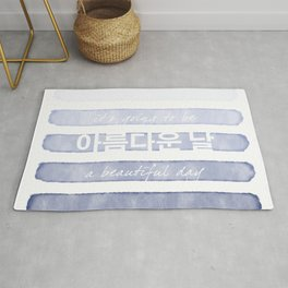Beautiful Day (아름다운 날) Rug