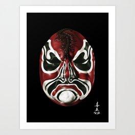 Five Deadly Venoms Centipede Mask Art Print