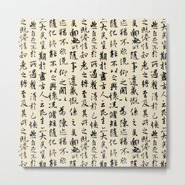 Ancient Chinese Manuscript // Bone Metal Print