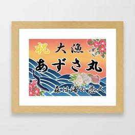 Azusamaru big catch flag | Miharu Shirahata Framed Art Print