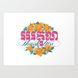 Khmer Thank You with Romdoul Flowers Art Print