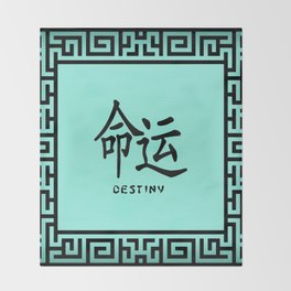 """Symbol """"Destiny"""" in Green Chinese Calligraphy Throw Blanket"""
