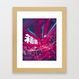 Hakozaki Junction Spaceport79 Framed Art Print