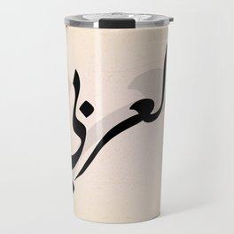 Arabic Typography Travel Mug