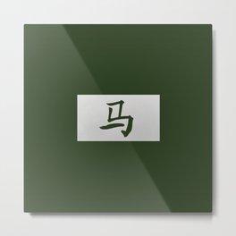 Chinese zodiac sign Horse green Metal Print