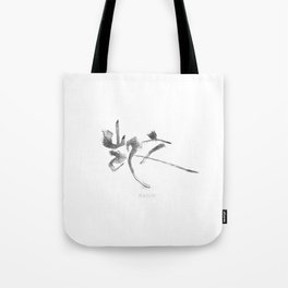 Kelvin_Name_Abstract_Calligraphy_typo_Chinese Word_02 Tote Bag