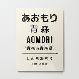 Vintage Japan Train Station Sign - Aomori Tohoku Cream Metal Print
