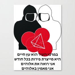 Jew Boy Vs. Reaper Man Canvas Print