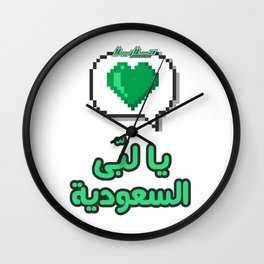 Ya Labba Saudi Wall Clock