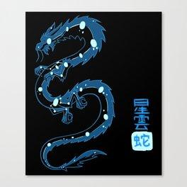 Astral Cloud Serpent Canvas Print