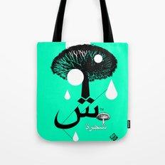 SHAJARAH شجرة Tote Bag