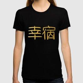 Japanese Word for Luck Kanji Art Asian Symbol Gift T-shirt