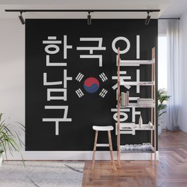 Looking for a Korean Boyfriend 한국인남친구함 Wall Mural
