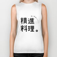 "vegetarian Biker Tanks featuring ""I'm a vegetarian/vegan in Japanese Kanji "" by Lin Wanfei"