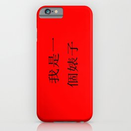 Revenge collection I:«I am a whore» in traditionnal chinese iPhone Case